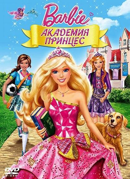 Академия принцесс