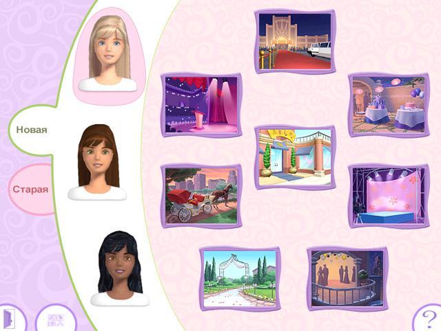 Барби. Салон красоты