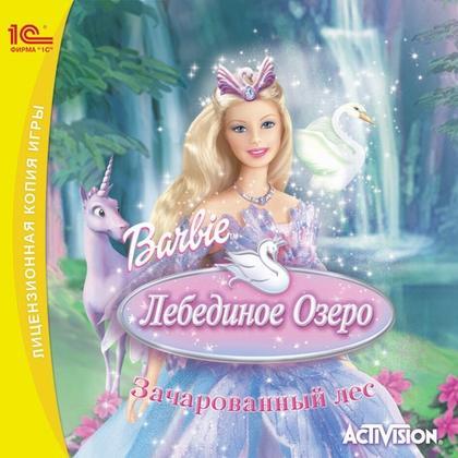 Игру «Барби. Лебединое озеро» скачать бесплатно и быстро ...