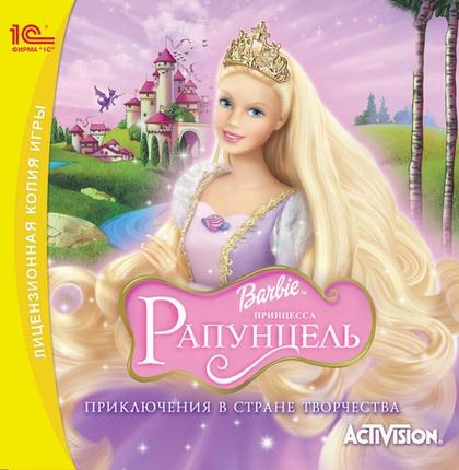 Барби. Принцесса Рапунцель