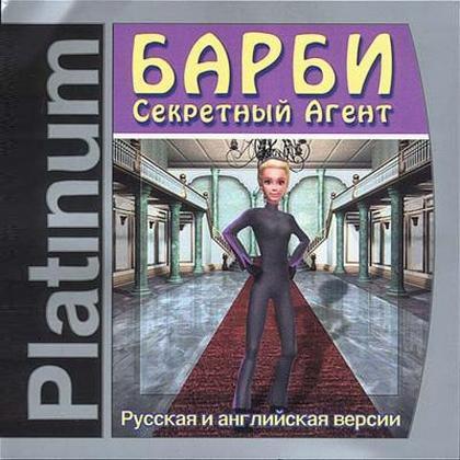 Барби. Секретный агент