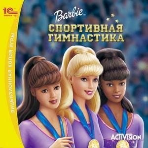 Игры Барби скачать бесплатно и быстро | МУЛЬТИТЕКА