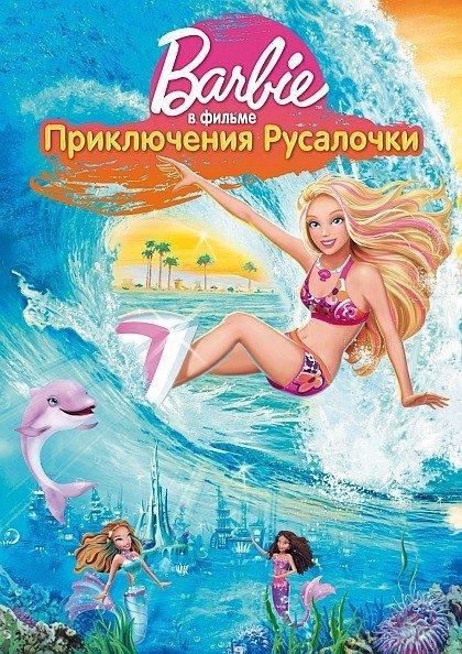 приключение русалочки-1