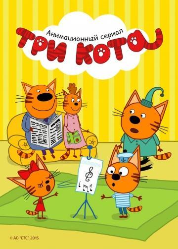 три кота постер
