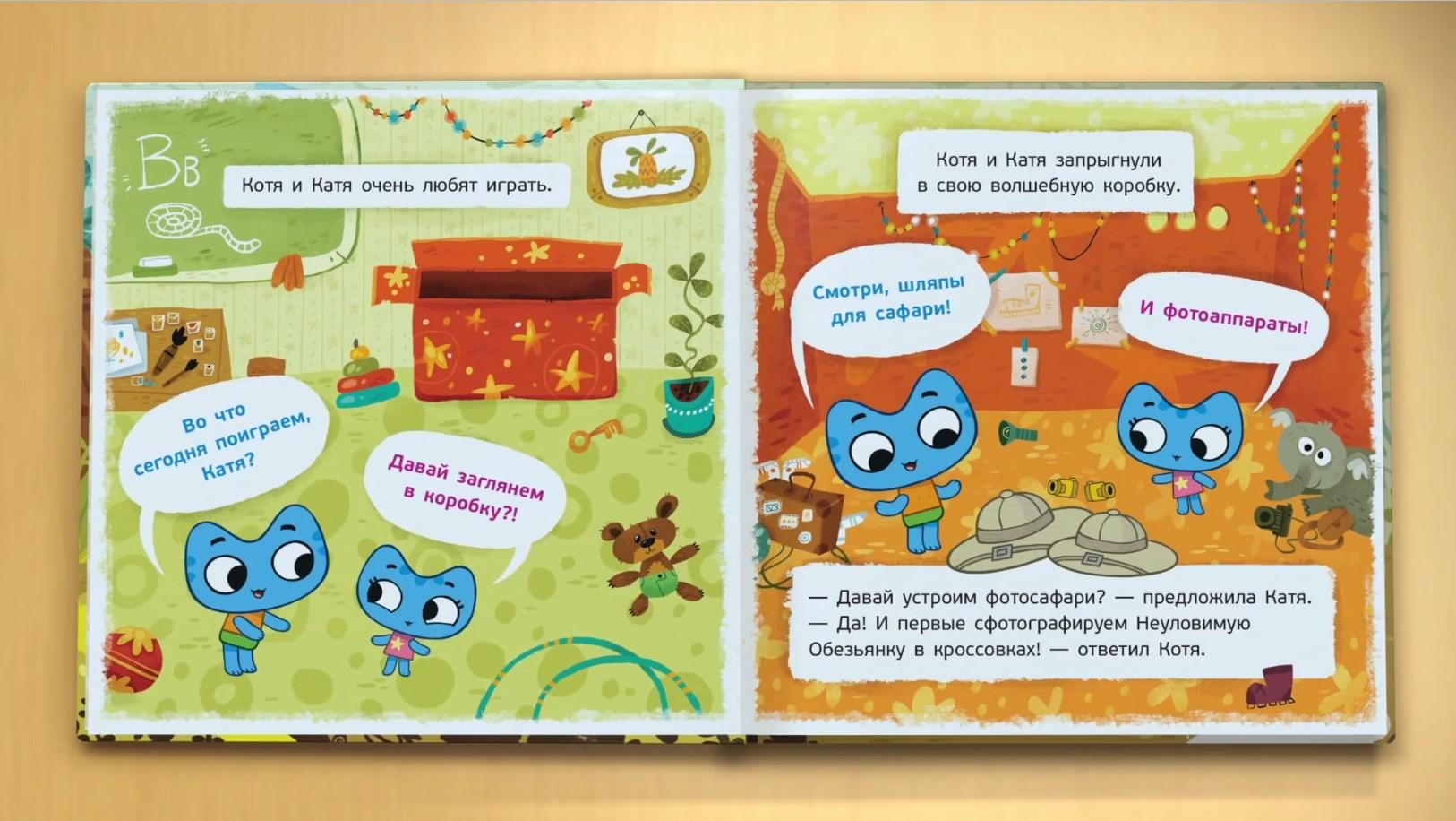 котики вперед - читаем с котиками-2