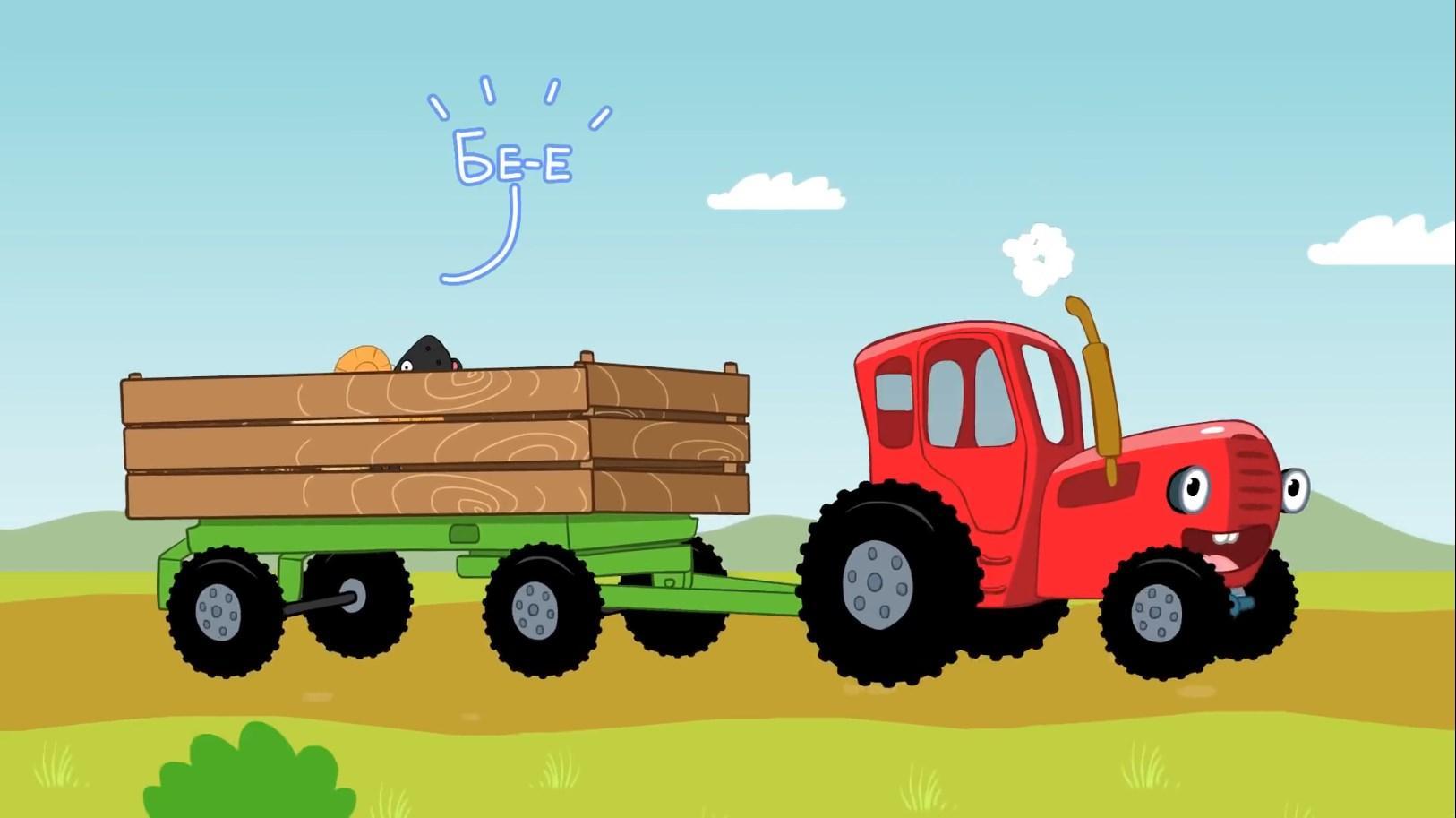 синий трактор-2