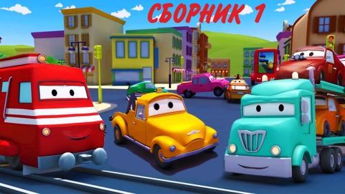 Автомобильный город-сборник 1
