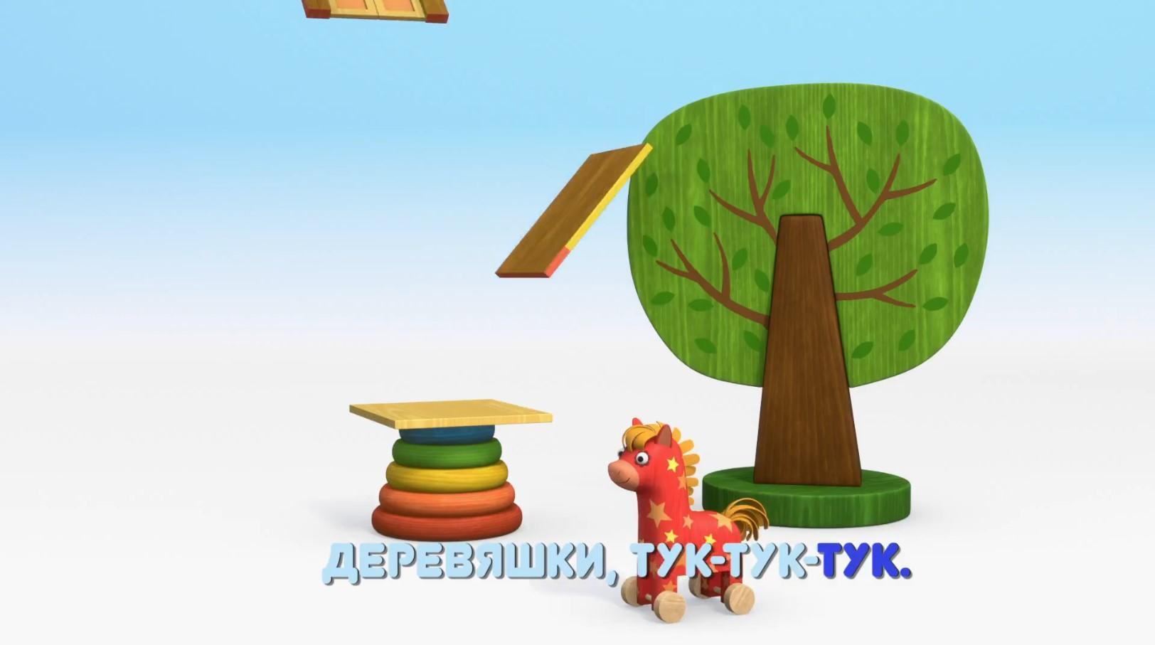 Деревяшки песенки
