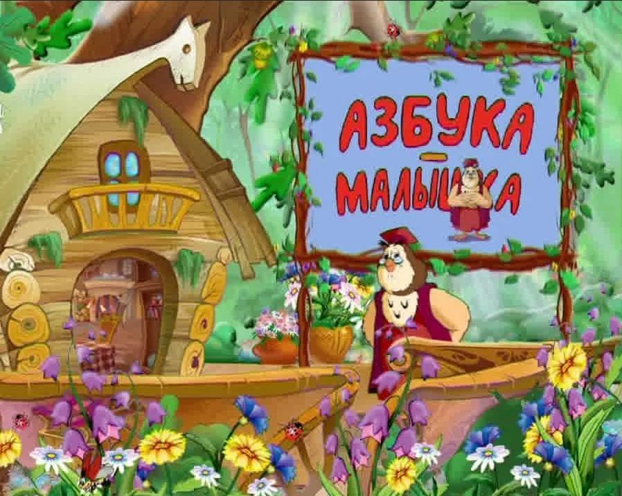Азбука-малышка тётушки Совы
