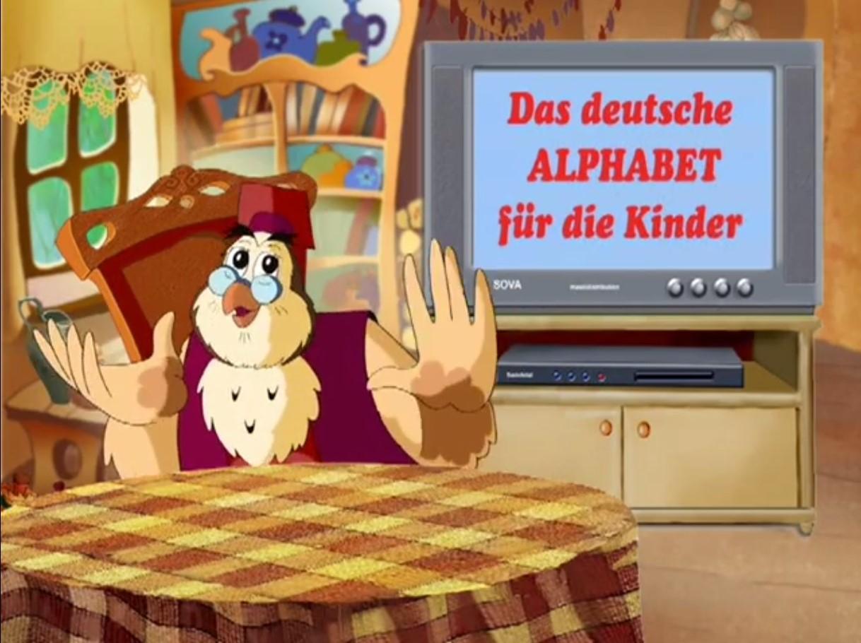 Немецкий алфавит c тётушкой Совой