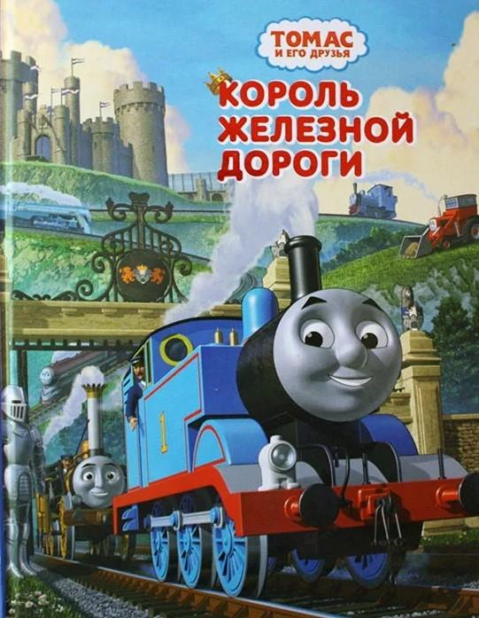 "<span class=""title"">Томас и его друзья: Король железной дороги</span>"