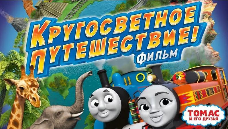 Томас и его друзья. Кругосветное путешествие