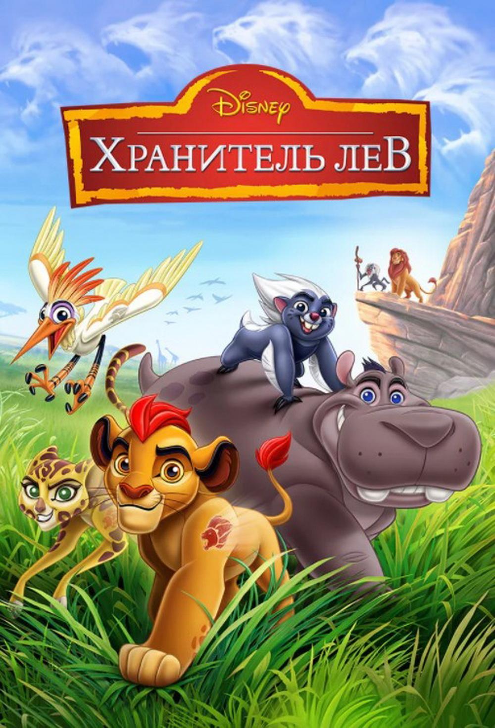 Хранитель Лев
