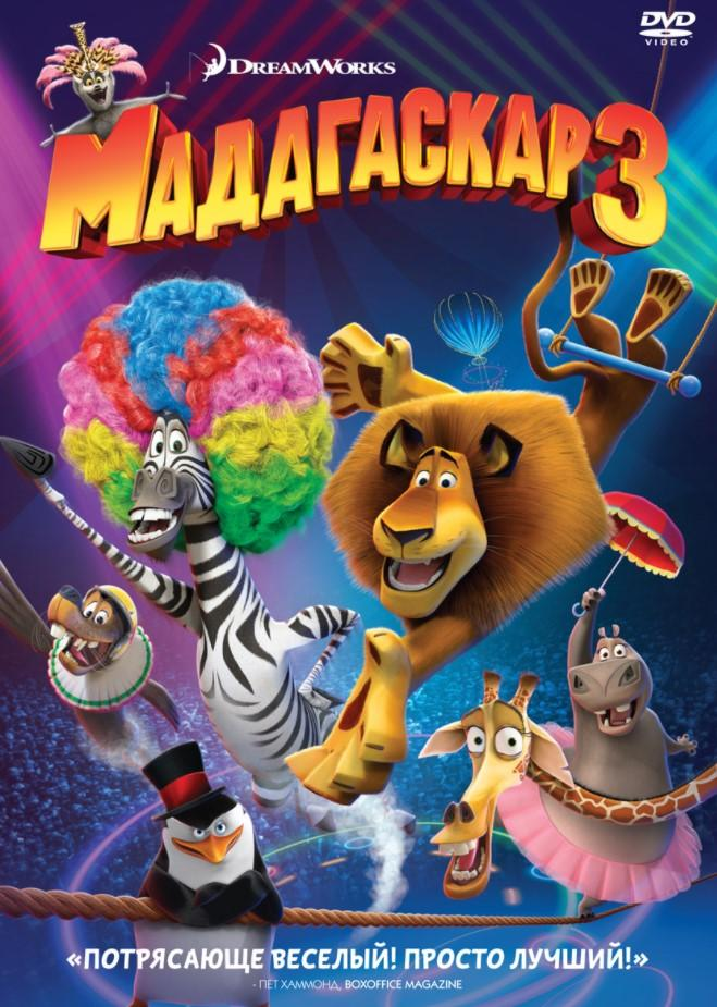 Мадагаскар-3 2012