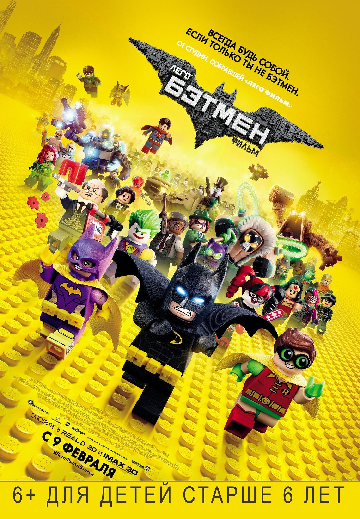 Лего Фильм. Бэтмен