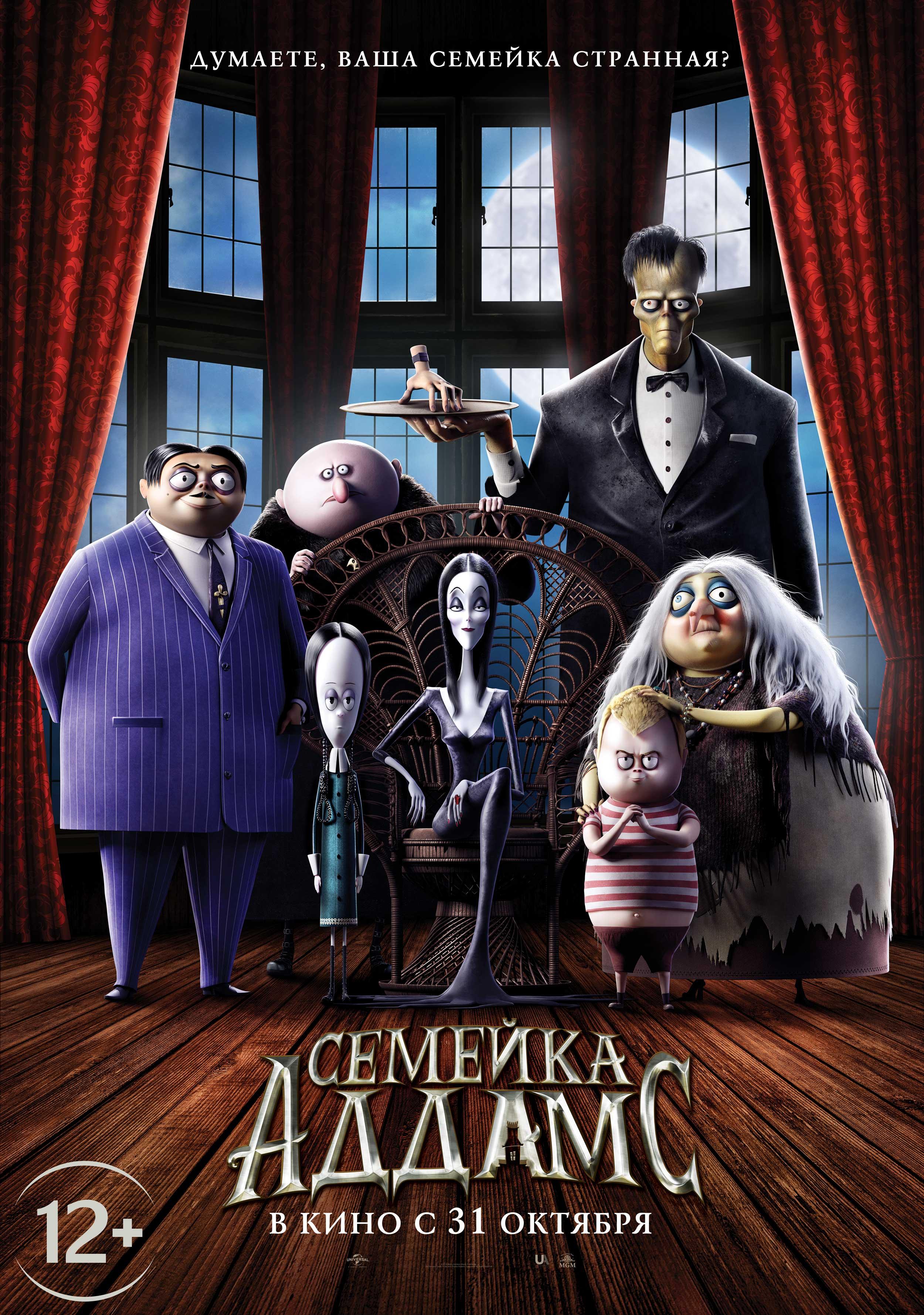 "<span class=""title"">Семейка Аддамс (2019)</span>"
