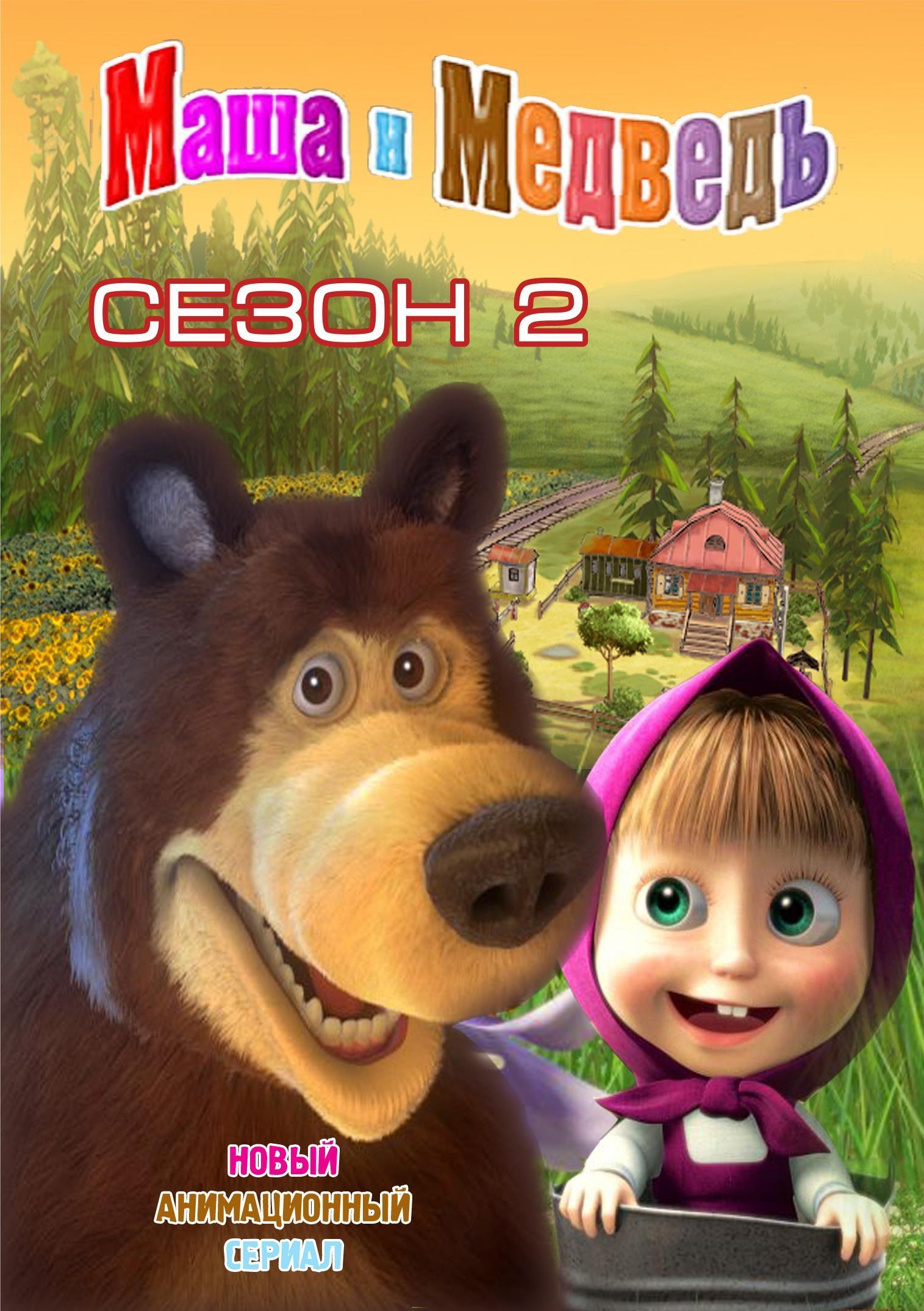 Маша и медведь. Сезон 2