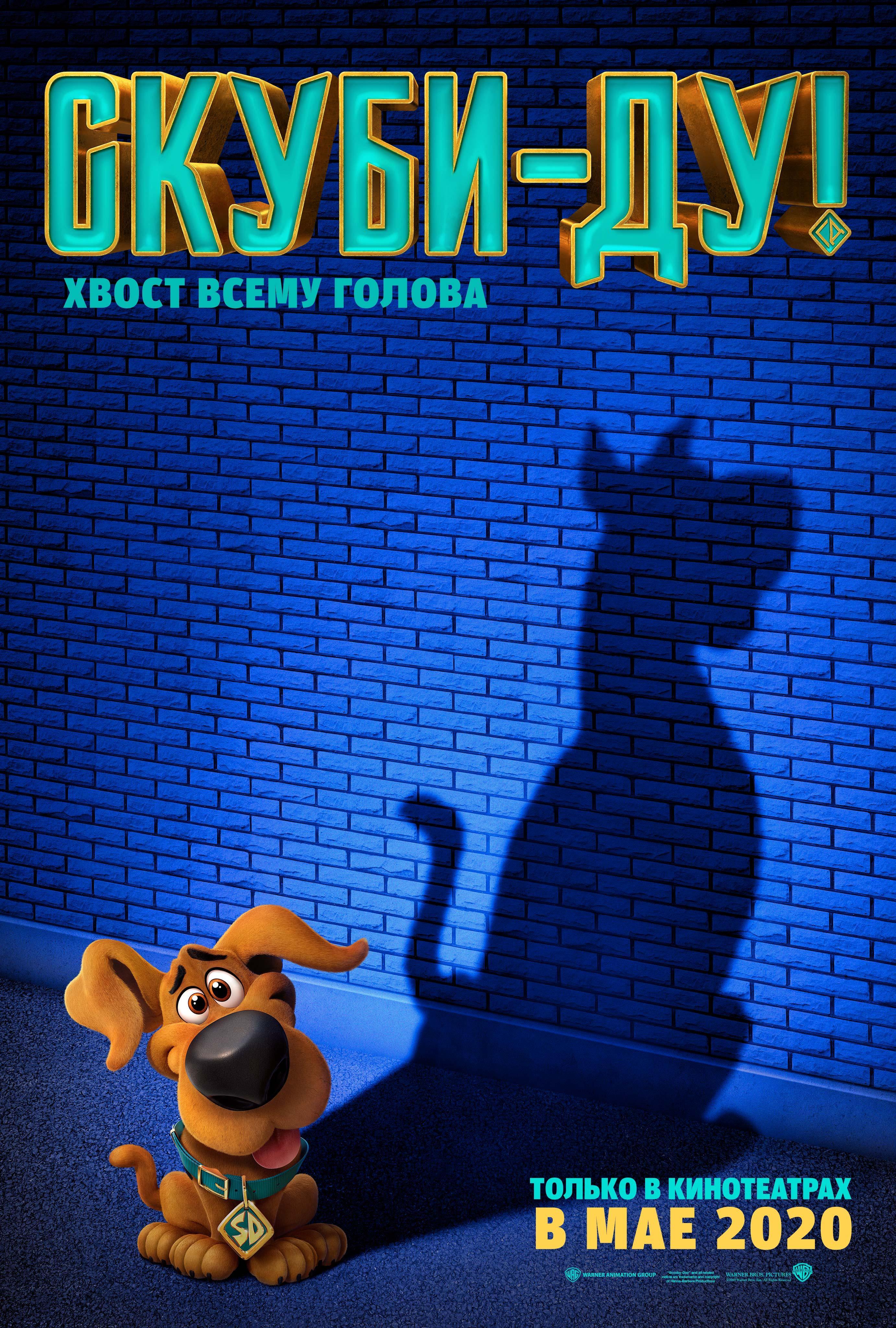 Скуби-Ду! (2020)