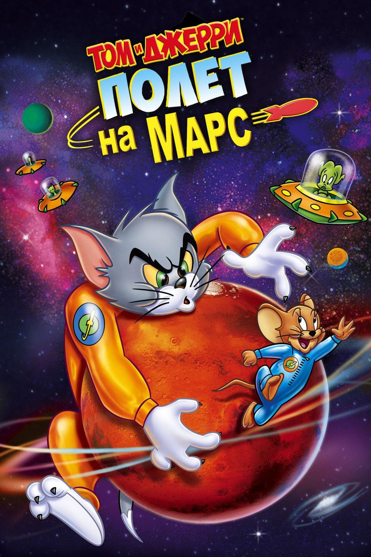 Том и Джерри полёт на Марс