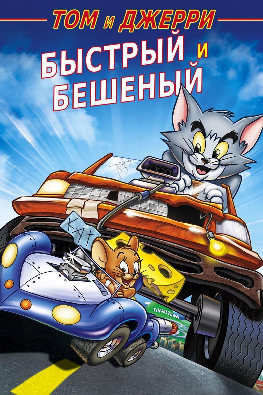 "<span class=""title"">Том и Джерри: Быстрый и бешеный</span>"