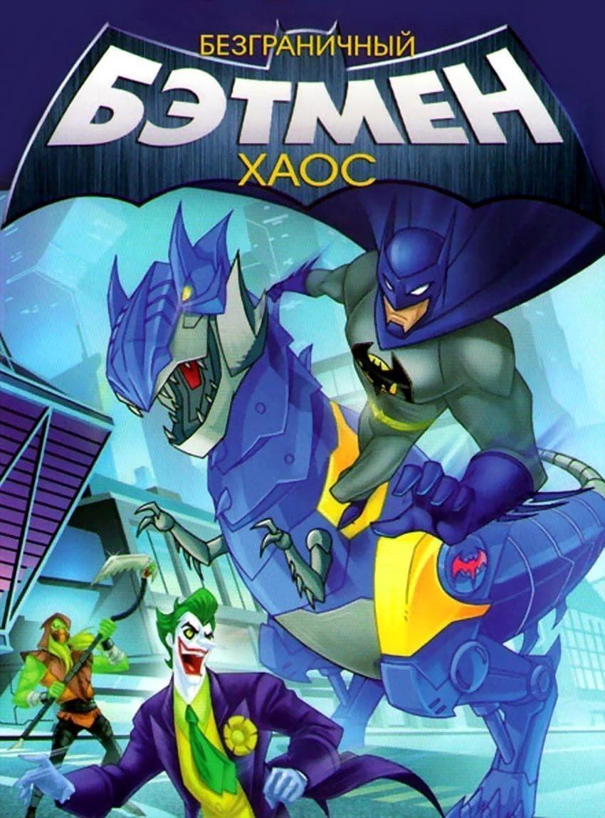 "<span class=""title"">Безграничный Бэтмен: Хаос</span>"