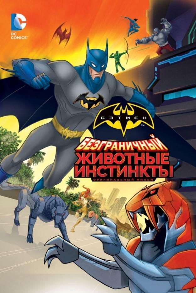 "<span class=""title"">Безграничный Бэтмен: Животные инстинкты</span>"