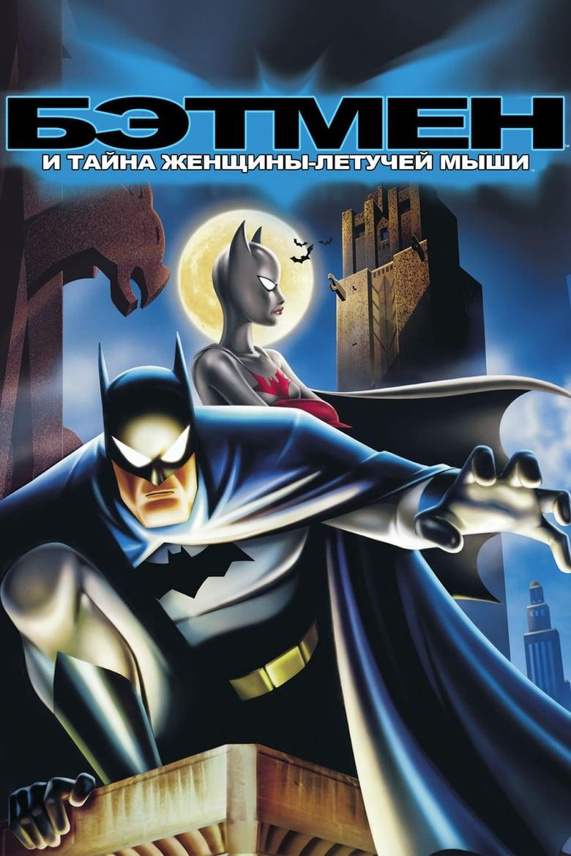 Бэтмен и тайна женщины-летучей мыши