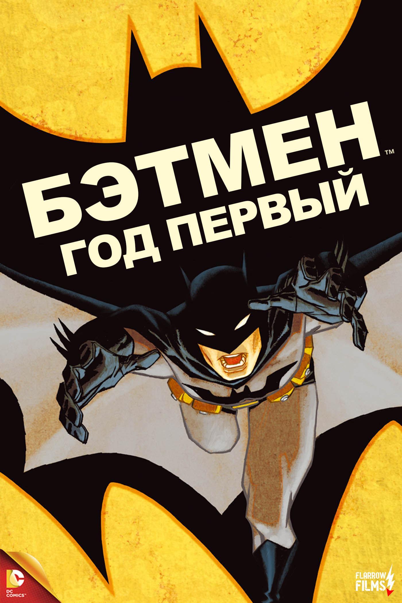 "<span class=""title"">Бэтмен: Год первый</span>"