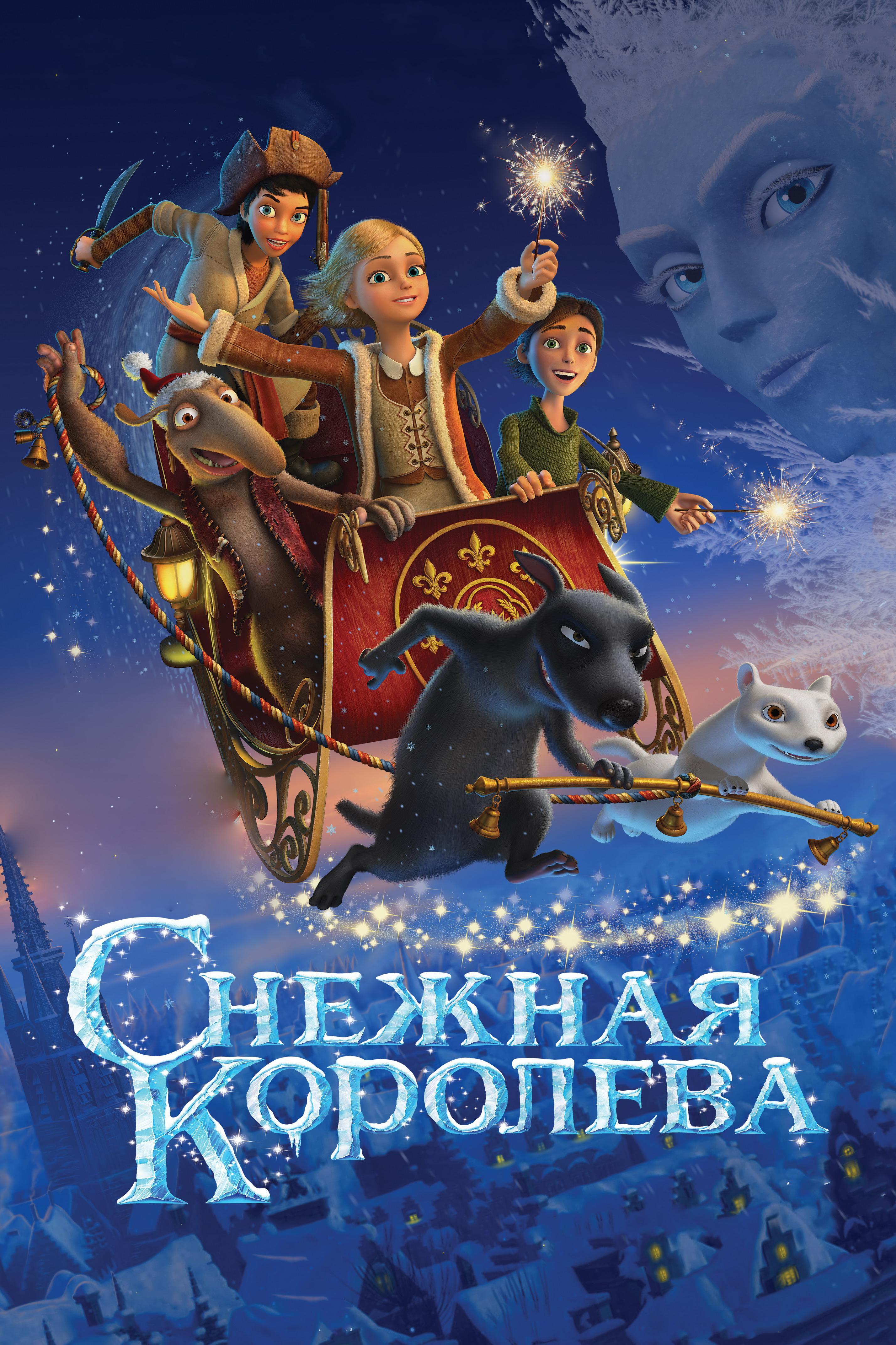 Снежная королева 2012