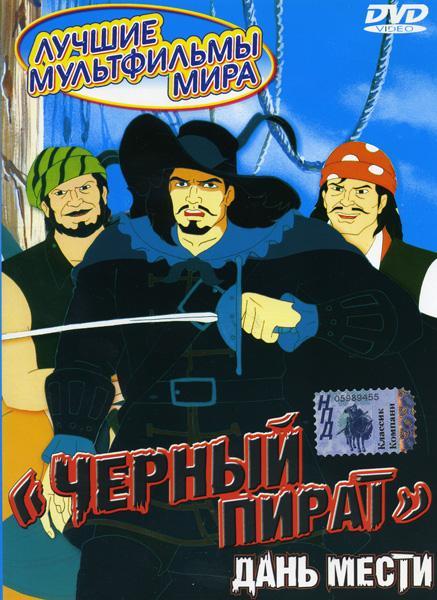 "<span class=""title"">Чёрный пират</span>"