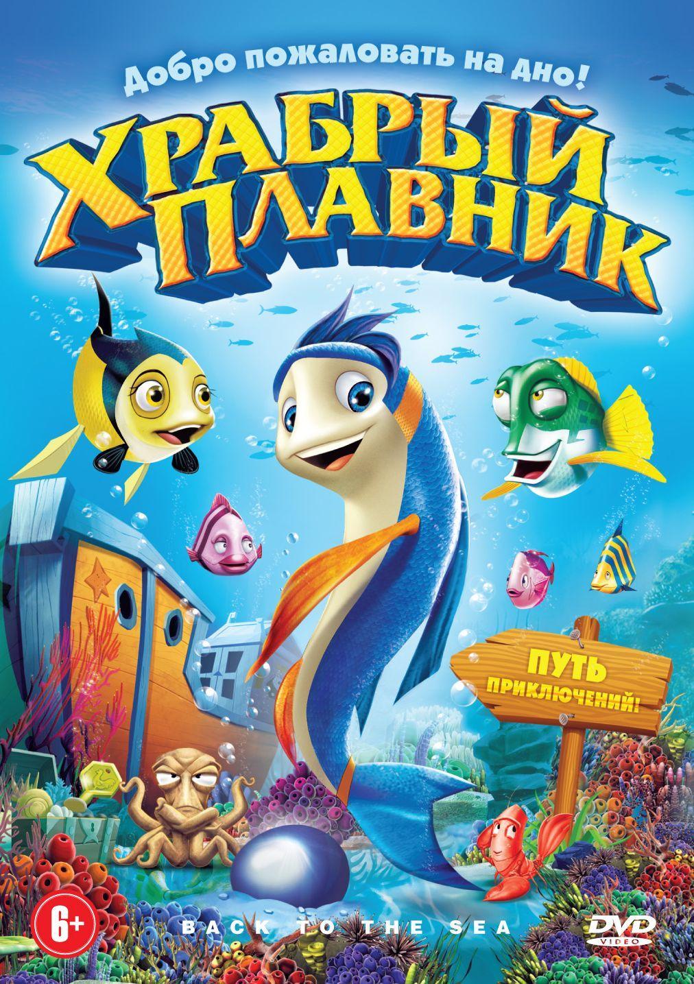 "<span class=""title"">Храбрый плавник</span>"