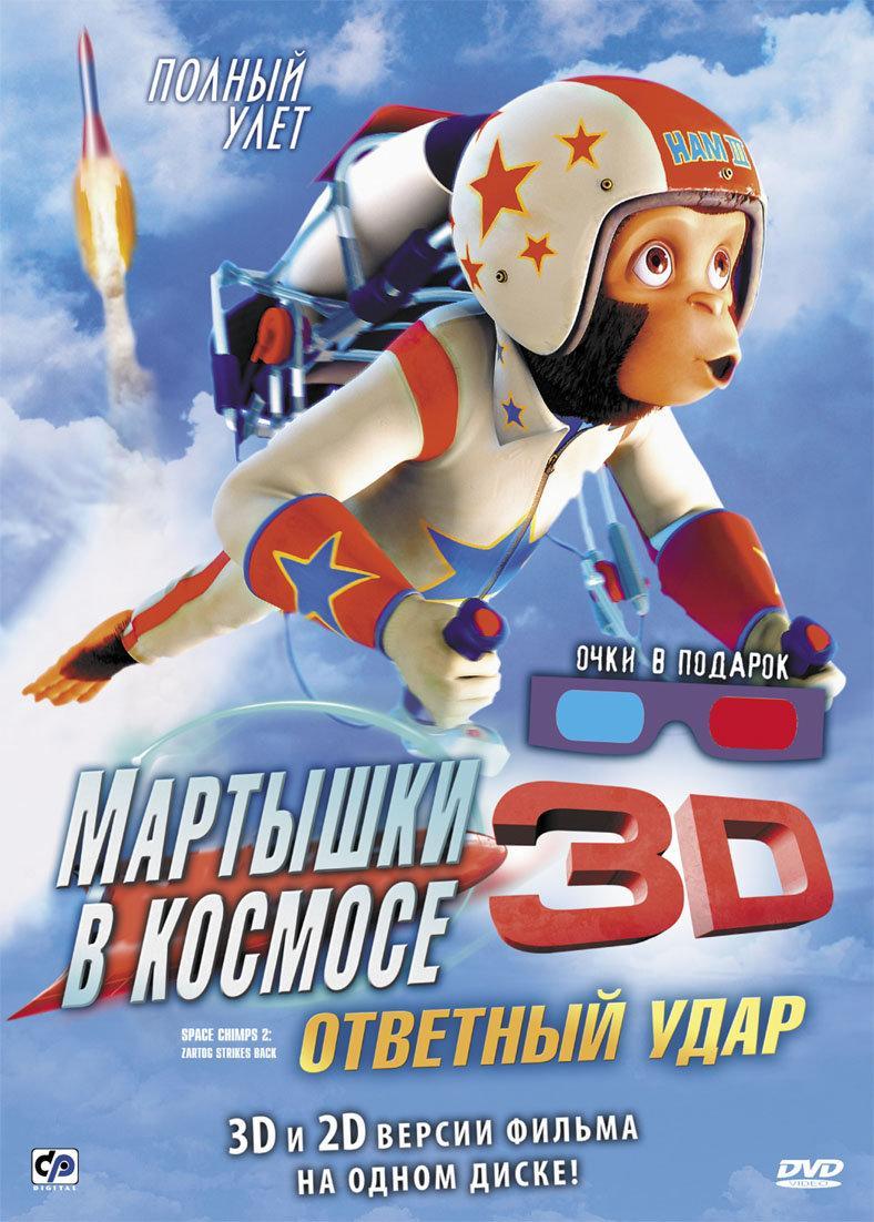 "<span class=""title"">Мартышки в космосе: Ответный удар</span>"