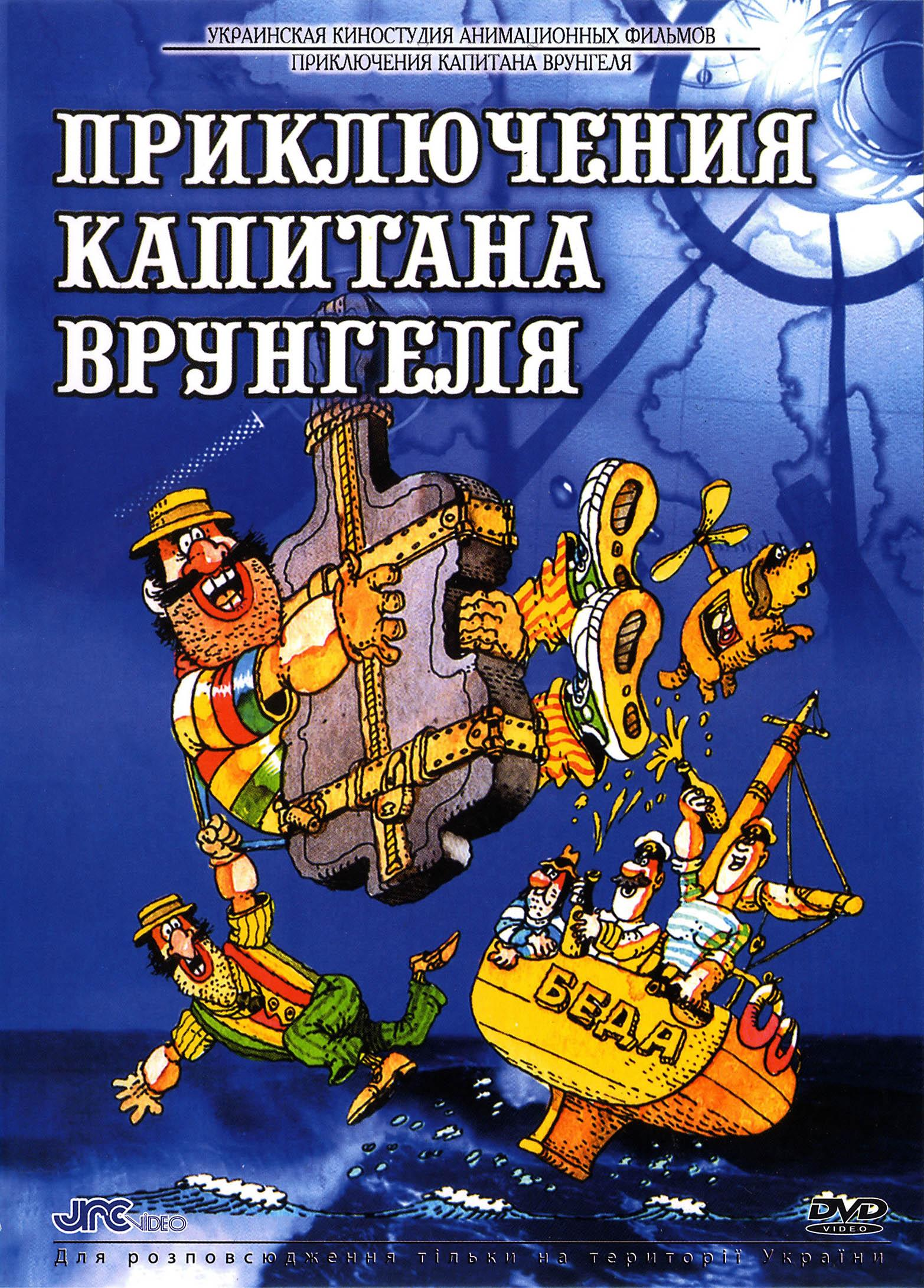 "<span class=""title"">Приключения капитана Врунгеля</span>"