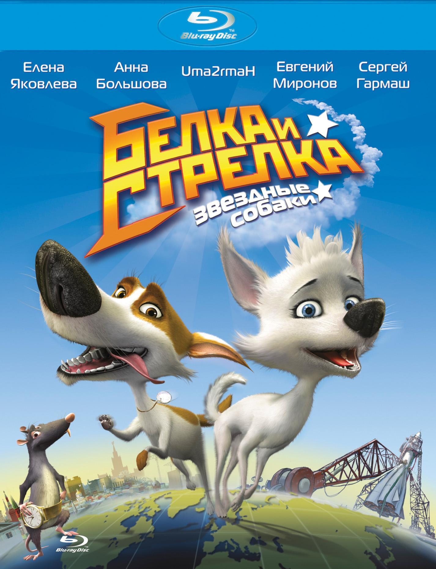 "<span class=""title"">Звёздные собаки: Белка и Стрелка</span>"