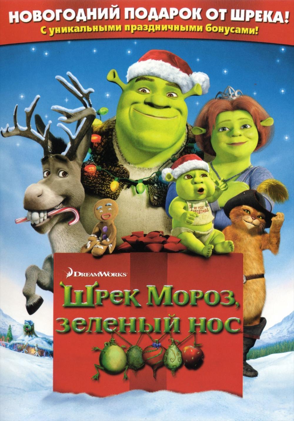 Шрэк: Рождество